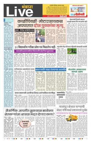 27th Oct Bhandara Live