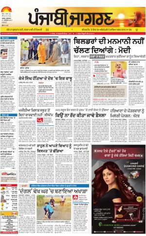 JALANDHARPunjabi jagran News : 27th October 2017