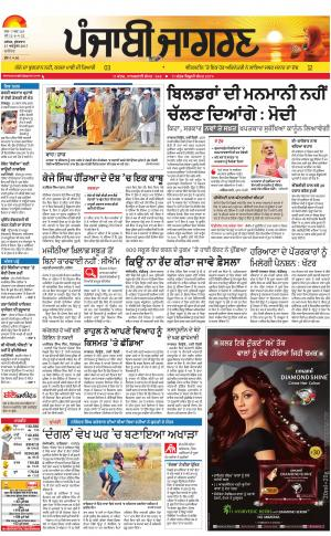 JALANDHAR DehatPunjabi jagran News : 27th October 2017