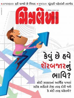 Chitralekha Gujarati - November 06, 2017