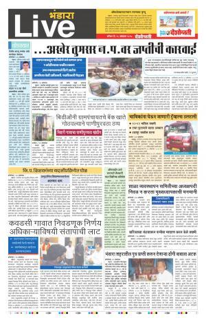 28th Oct Bhandara