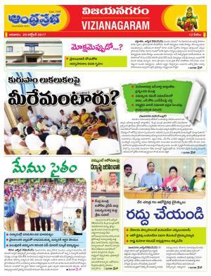 29-10-2017    Vijayanagaram