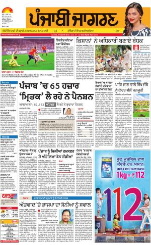 Sangrur\Barnala: Punjabi jagran News : 29th October 2017