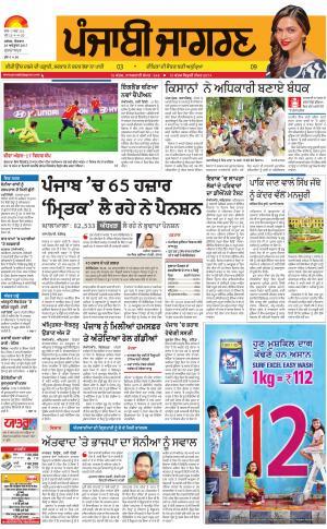 GURDASPUR: Punjabi jagran News : 29th October 2017