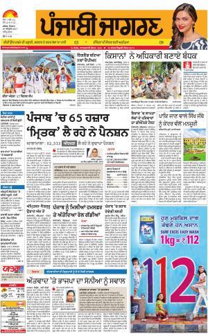 AMRITSAR: Punjabi jagran News : 29th October 2017