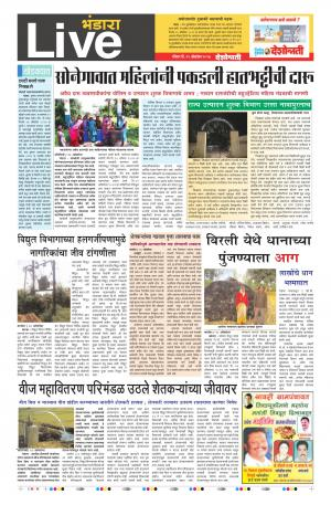 29th Oct Bhandara Live