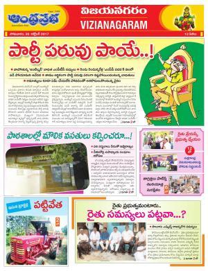 30-10-2017 Vijayanagaram