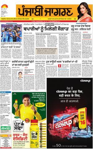 BATHINDA: Punjabi jagran News : 30th October 2017