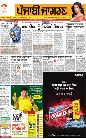 AMRITSAR: Punjabi jagran News : 30th October 2017