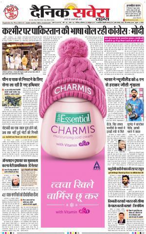 Chandigarh Main