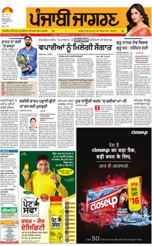 JALANDHAR Dehat: Punjabi jagran News : 30th October 2017