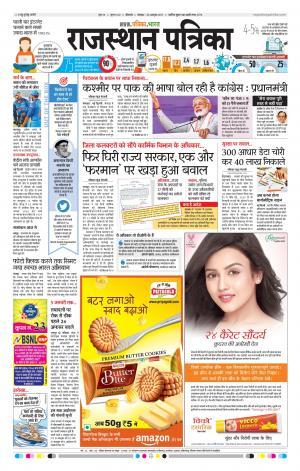 Bikaner Rajasthanpatrika