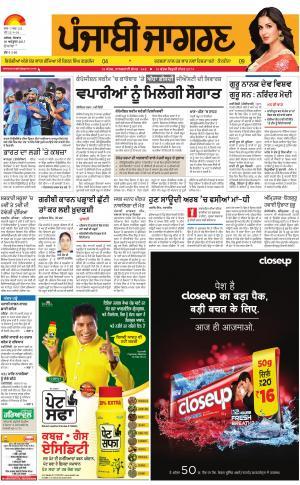 Hoshiarpur: Punjabi jagran News : 30th October 2017