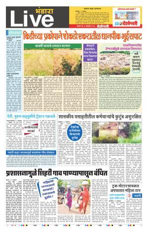 30th Oct Bhandara