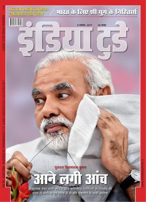 India Today -8th November 2017