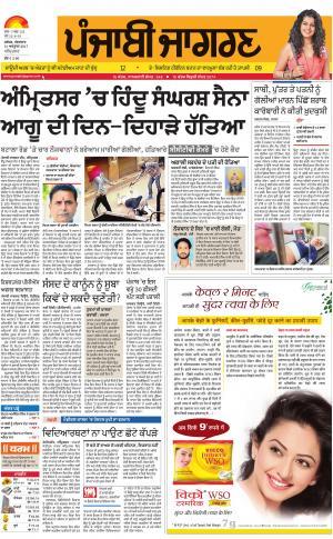 AMRITSAR: Punjabi jagran News : 31st October 2017