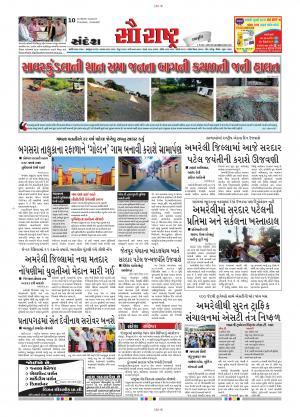 Download gujarat samachar online epaper|| ગુજરાત.