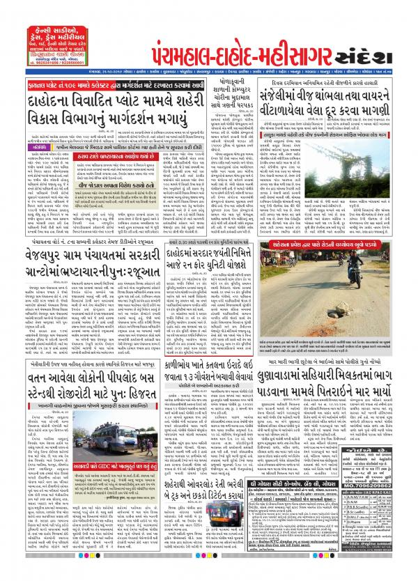Panchmahal - Dahod e-newspaper in Gujarati by Sandesh