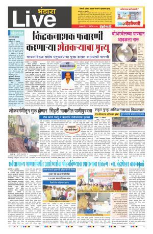 31th Oct Bhandara