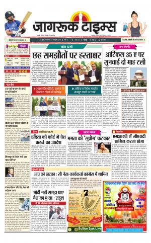 31-Oct-2017 Epaper