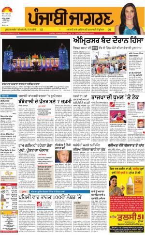 MALWA: Punjabi jagran News : 01st November 2017