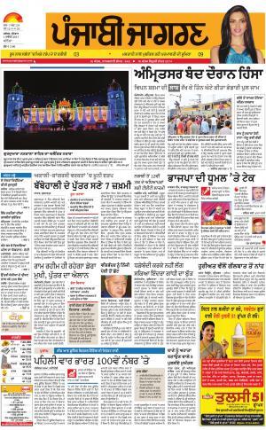 BATHINDA: Punjabi jagran News : 01st November 2017