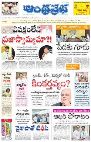1.11.2017 Andhra Pradesh Main