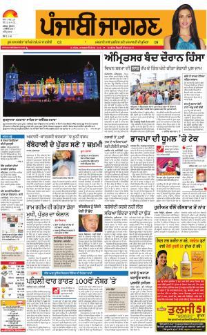 AMRITSAR: Punjabi jagran News : 01st November 2017
