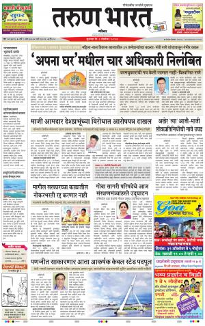 goa daily pages
