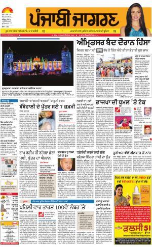 Jagraon: Punjabi jagran News : 01st November 2017