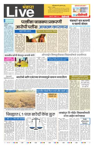 01st Nov Bhandara Live
