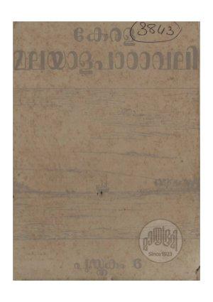 Kerala Padavali 1958 e-book in Malayalam by Mathrubhumi