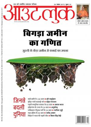 Outlook Hindi, 20 November 2017