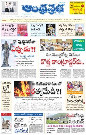 2.11.2017 Andhra Pradesh Main