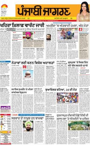 GURDASPUR: Punjabi jagran News : 02nd November 2017