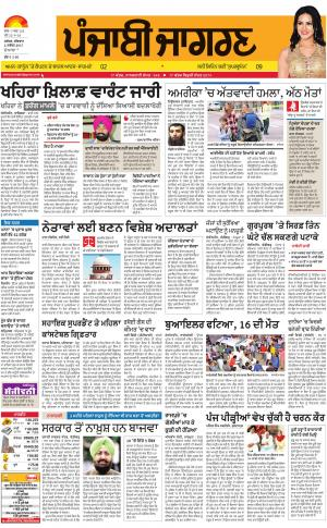 Hoshiarpur: Punjabi jagran News : 02nd November 2017