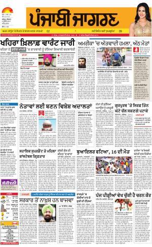 AMRITSAR: Punjabi jagran News : 02nd November 2017