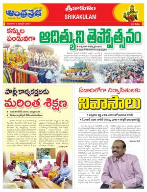 02-11-17 Srikakulam