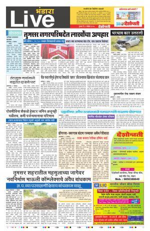 02th Nov Bhandara Live