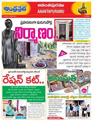 02-11-17 Ananthapuram