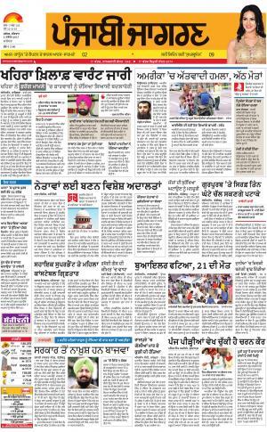 JALANDHAR: Punjabi jagran News : 02nd November 2017