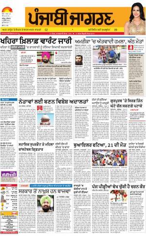 Jagraon: Punjabi jagran News : 02nd November 2017