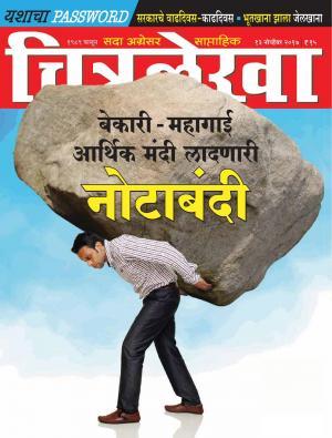 Chitralekha Marathi - November 13, 2017