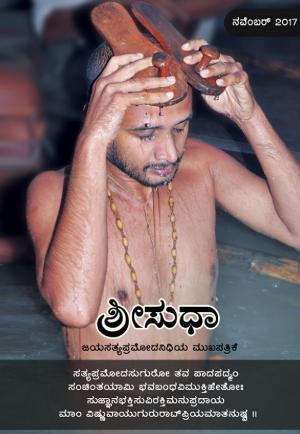 Sri Sudha