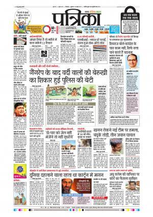 Chhindwara Patrika