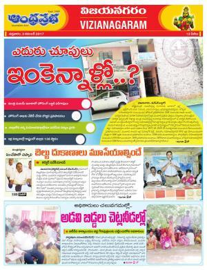 03-11-17 Vijayanagaram