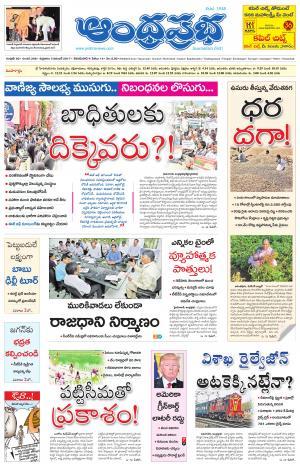3.11.2017 Andhra Pradesh Main