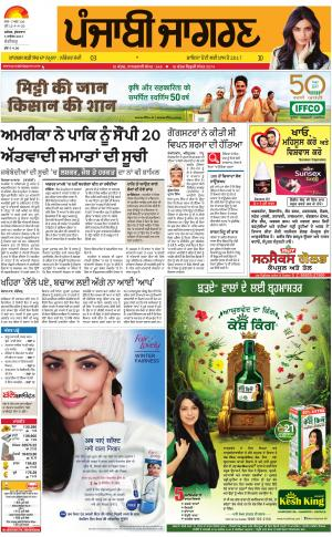Chandigarh: Punjabi jagran News : 03rd November 2017