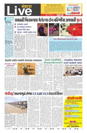 03th Nov Bhandara Live