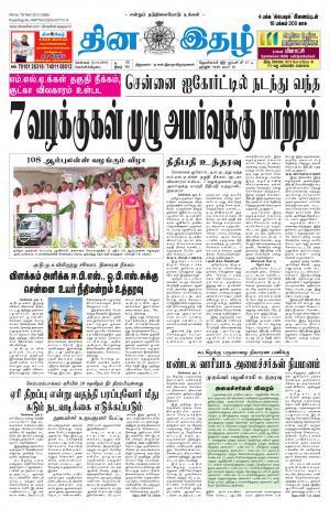 Dinaethal - Tamilnadu